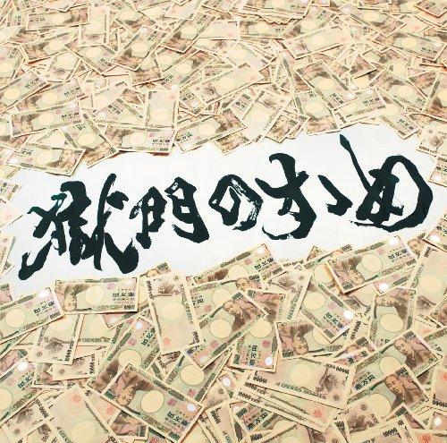 【日本の米は世界一/打首獄門同好会】音ゲー○○に登場!キャッチ―な歌詞は米米CLUB公認☆コード付♪の画像