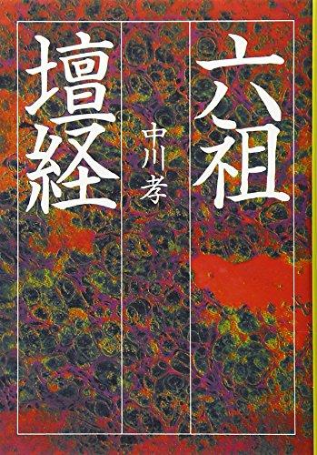六祖壇経 (タチバナ教養文庫)