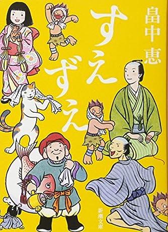 すえずえ しゃばけシリーズ 13 (新潮文庫)