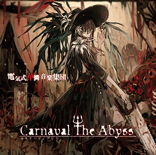 CARNAVAL THE ABYSSの詳細を見る