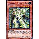 遊戯王カード 【ジェムナイト・エメラル】 VE02-JP001-UR 《Vジャンプエディション》