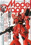 Model Graphix (モデルグラフィックス) 2014年 04月号 [雑誌]