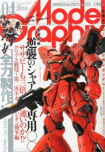 Model Graphix (モデルグラフィックス) 2014年 04月号 [雑誌]の詳細を見る