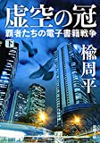 虚空の冠(下)―覇者たちの電子書籍戦争―(新潮文庫)
