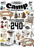 アウトドア用品 キャンプ・グッズ・マガジン Vol.2: ATMムック (ATM MOOK)