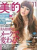 BITEKI (美的) 2009年 11月号 [雑誌]