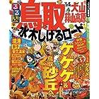 るるぶ鳥取 大山 蒜山高原 水木しげるロード'14 (国内シリーズ)