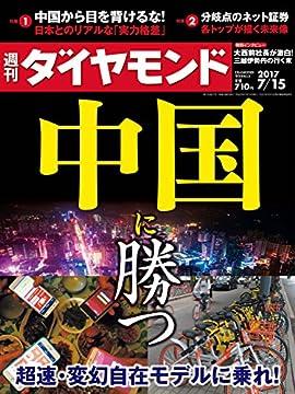 週刊ダイヤモンド 2017年7/15号の書影