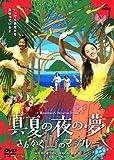 真夏の夜の夢 さんかく山のマジルー[DVD]