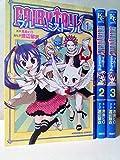 FAIRY TAIL ブルー・ミストラル コミック 1-3巻セット (講談社コミックスなかよし)