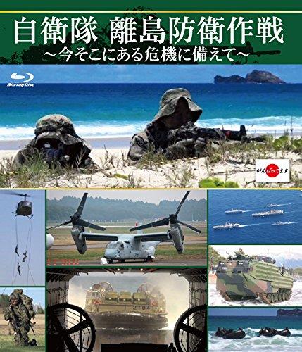 自衛隊 離島防衛作戦 ~今そこにある危機に備えて~ [Blu-ray]