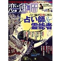 恋運暦2008年11月号