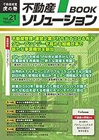 不動産ソリューションブックVol.21 (不動産ソリューションブック)