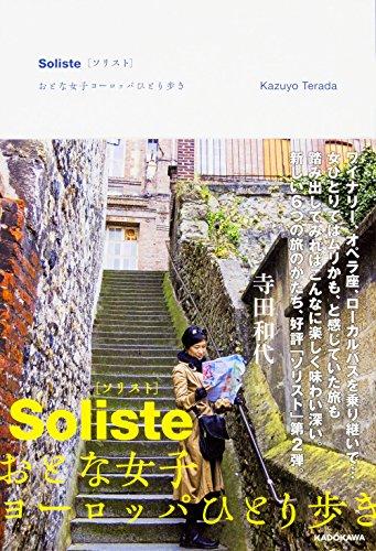 Soliste[ソリスト]おとな女子ヨーロッパひとり歩きの詳細を見る