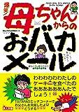 爆笑 ! 母ちゃんからのおバカメール (鉄人文庫)