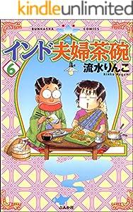 インド夫婦茶碗 6巻 表紙画像