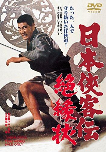日本侠客伝 絶縁状 [DVD]
