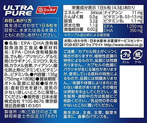 【3本セット】SPORTS EPA ULTRA PURE 180粒入り / ニッスイ スポーツ EPA ウルトラ ピュア / オメガ3 血液サラサラ 血流改善 疲労回復促進