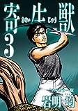 寄生獣 フルカラー版(3) (アフタヌーンコミックス)