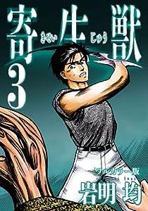 寄生獣 フルカラー版 3巻 表紙画像