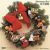 【Amazon.co.jp限定】クリスマス・イブ (2020 Version) (メガジャケ付) 【完全生産限定盤…