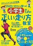 DVDでゼロから学べる! 小学生のための正しい走り方教室