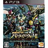 仮面ライダー バトライド・ウォーII プレミアムTV&MOVIEサウンドエディション - PS3