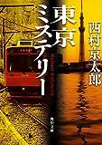 東京ミステリー<「十津川警部」シリーズ> (角川文庫)