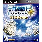 大航海時代 Online ~El Oriente~ (「限定シリアル入り神話カード (5枚) 」同梱)