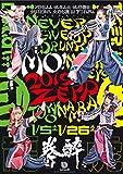 ゆるめるモ!酔拳ツアーWファイナル 龍の乱・虎の乱 [DVD]