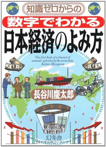 知識ゼロからの数字でわかる日本経済のよみ方 (幻冬舎実用書―芽がでるシリーズ)の詳細を見る