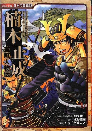 室町人物伝 楠木正成 (コミック版 日本の歴史)