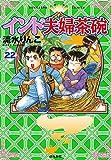 インド夫婦茶碗 (22) (ぶんか社コミックス)