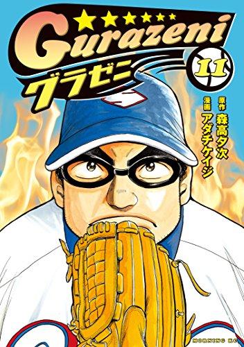 グラゼニ(11) (モーニングコミックス)の詳細を見る