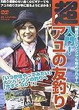 DVD>超入門!アユの友釣り (<DVD>)