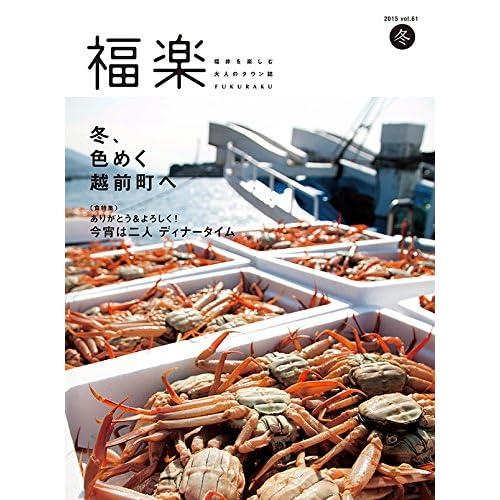 福楽2015冬号 (vol.61)