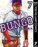 BUNGO―ブンゴ― 7 (ヤングジャンプコミックスDIGITAL)