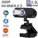 1080P HD WEBカメラ PCウェブカメラ pc用 カメラ HDウェブカメラ オートフォーカス 110°広視野角 200万画素 30FPSウェブカム ストリーミング 高画質 パソコン用 マイク内蔵 ビデオ通話 スタイリッシュな外観 ウェブ会議 自動光補正 USB 小型 遠隔教育 リモート会議