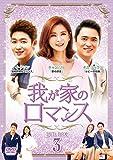我が家のロマンス DVD-BOX 3[DVD]