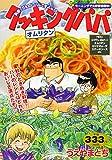 クッキングパパ オムリタン (講談社プラチナコミックス)