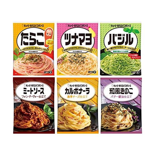 キユーピー あえるパスタソース6種 [カルボナー...の商品画像