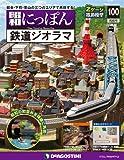 昭和にっぽん鉄道ジオラマ 100号 [分冊百科] (パーツ付)