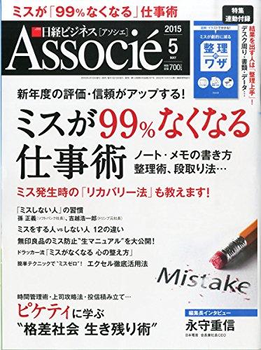 日経ビジネスアソシエ2015年5月号の詳細を見る