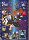 ゴシック&ロリータバイブル (Vol.2) (ヌーベルグーMOOK)