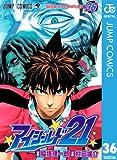 アイシールド21 36 (ジャンプコミックスDIGITAL)