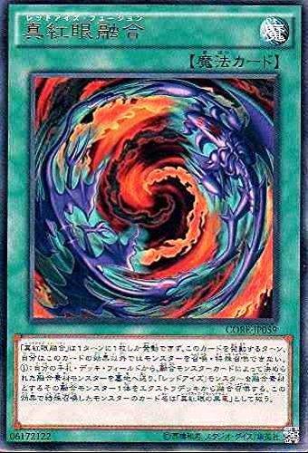 遊戯王 CORE-JP059-R 《真紅眼融合》 Rare
