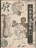 山東京伝全集 (第2巻)