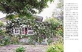 ようこそ、バラの咲くカフェへ グリーンローズガーデンの四季 画像