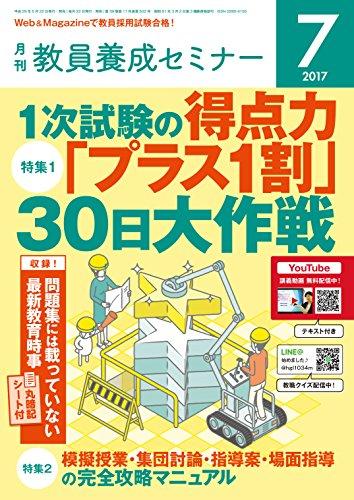 教員養成セミナー 2017年7月号 発売日