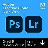 Adobe Creative Cloud フォトプラン(Photoshop+Lightroom) with 1TB 24か月版 Windows/Mac対応 オンラインコード版